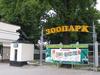 Фотография Калининградский зоопарк
