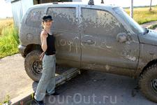 На грязи очень хорошо вырисовывались автографы :) Любимый TourOut.ru