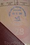 Памятный штамп в загранпаспорте:) Это был не сон!