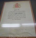 Акт о создании музея Петра I в Вологде