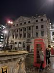 Обратный путь по Carlton House Terrace. Лондонские телефонные будки чаще всего выполняют роль декораций для фотографирующихся туристов.