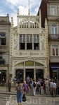 Знаменитый книжный магазин - снаружи