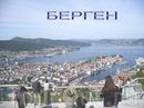 Норвегия,Берген-ворота в норвежские фьорды