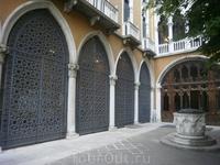 Венецианский дворик.