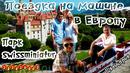 Парк миниатюр Swissminiatur/На машине из Москвы в Европу