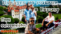 Швейцария/Парк миниатюр Swissminiatur/На машине из Москвы в Европу