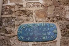 улица знаков зодиака (Яффа)