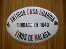 Старинный винный погребок г.Малаги - Antigua Casa de Guardia
