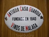 Самый старый винный погребок в г.Малага