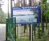 Фотография отеля Березина (Berezina)