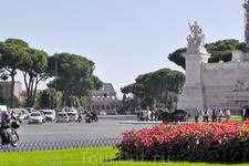 Вид на Колизей с площади Венеции.