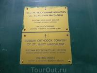 Еще раз табличка.   Вообще же, строительство храма в память императрицы Марии Александровны было предложено начальником РДМ в Иерусалиме архимандритом ...