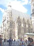 Затем осмотрели Вену-кафедральный собор