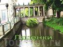 По пути  в Чехию сначала заезжали в Варшаву-парк ЛАЗЕНКИ