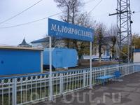 ж/д станция Малоярославец