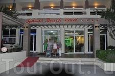 наш отель!
