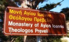 Указатель на монастырь