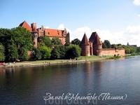 Путь к романтике продолжался в замке Мальборк (Польша)