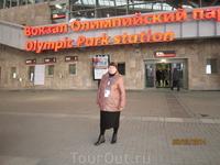 """вокзал """"Олимпийский парк"""""""