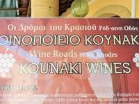 Название фермы, если кому-то вдруг станет интересно. Правда вино мы там не покупали