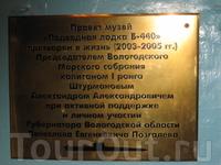 Табличка с инициаторами проекта музея