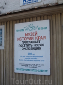 Мариинке - ВолгоБалту 200 лет. Экспозиция в Белозерском краеведческом музее.