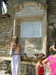 памятная табличка возле местного храма