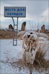 Большой Салбыкский курган