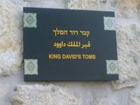 Табличка, гласящая, что здесь похоронен царь Давид