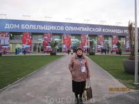 Олимпийский парк. Дом болельщиком олимпийской команды России